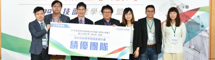 淨水技術產學聯盟推展計畫跑馬燈