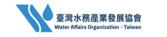台灣水務產業發展協會